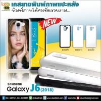 เคสพิมพ์ภาพแปะหลัง Samsung Galaxy J6 ขอบซิลิโคนมีปุ่มจับกันลื่น