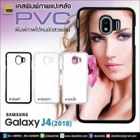 เคส PVC พิมพ์ภาพแปะหลัง Samsung Galaxy J4(2018)