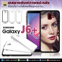 เคสพิมพ์ภาพแปะหลัง  Samsung Galaxy  J6+ (2018) ขอบซิลิโคนมีปุ่มจับกันลื่น