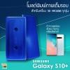 โมลด์พิมพ์ภาพเต็มรอบ Samsung Galaxy S10+