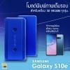 โมลด์พิมพ์ภาพเต็มรอบ Samsung Galaxy S10e