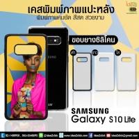 เคสพิมพ์ภาพแปะหลัง  Samsung Galaxy  S10 LITE ขอบซิลิโคนมีปุ่มจับกันลื่น