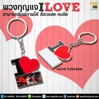 พวงกุญแจโลหะ ทรงหัวใจ รุ่น I LOVE พิมพ์ภาพได้