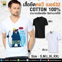 เสื้อยืดผ้า cotton เบอร์ 32 คอวี