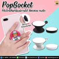 Pop socket ที่จับโทรศัพท์ติดหลังมือถือ