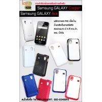 Samsung Cooper (Ace1) PVC