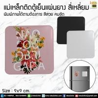 Rubber mat ติดตู้เย็น ทรงสี่เหลี่ยม ขนาดใหญ่ พิมพ์ภาพได้คมชัด สวยงาม