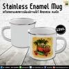 แก้วสแตนเลส Stainless Enamel Mug พิมพ์ภาพได้