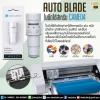 ใบมีด Auto Blade สำหรับเครื่องตัด Silhouette Cameo V.4