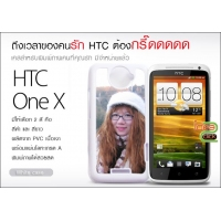 HTC -ONE X - PVC