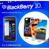 Blackberry Z10 - ยางแนบตัว