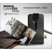 ซองหนัง Nokia Lumia 920