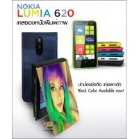 ซองหนัง Nokia Lumia 620