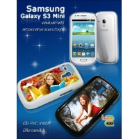 Samsung Galaxy S3 mini PVC