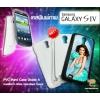 เคสแปะหลัง Galaxy Samsung S4  PVC