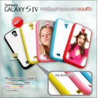 Samsung Galaxy S4 ขอบยางแนบตัว