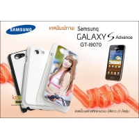 Samsung Galaxy Advance PVC