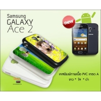 Samsung Galaxy Ace2 PVC