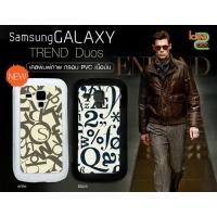 Samsung Galaxy Trend Duos PVC