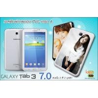 Samsung Galaxy Tab3 7.0 PVC