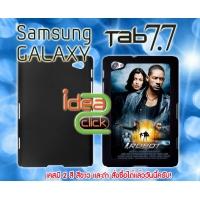 Samsung Galaxy Tab2 7.7 PVC