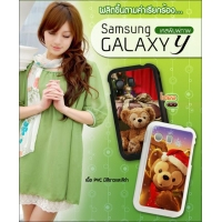 Samsung Galaxy Y  PVC