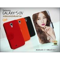 ซองหนัง Galaxy S4