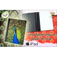 iPad 2-3-4 - เคสหนังหนา 360 องศา พิมพ์ด้านหน้า