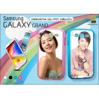 Samsung Galaxy Grand แบบเคลือบด้าน