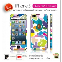 Skin Case - iPhone5