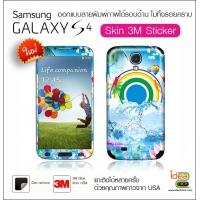 Skin Case - Samsung S4