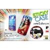Sticky Case - Samsung S4