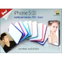 iPhone5S - PVC