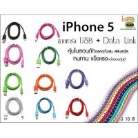 สายชาร์จ Iphone5