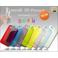 เคสยางใส DIY - iPhone 4/4s