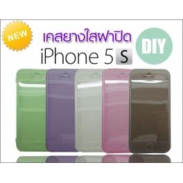 เคสยางใสฝาปิด iPhone 5/5s