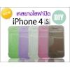 เคสยางใสฝาปิด iPhone 4/4s