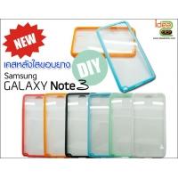 เคสหลังใสขอบยาง Samsung Galaxy Note 3