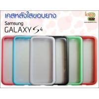 เคสหลังใสขอบยาง Samsung Galaxy S4
